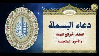 دعاء البسملة ( بسم الله الرحمن الرحيم ) لقضاء الحوائج المهمة والأُمور المستعصية