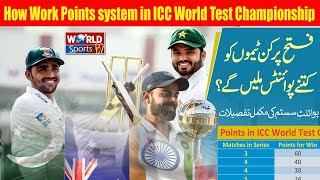 How work Points system   ICC Test Championship rules   India vs New Zealand 2020   Pak vs Ban 2020