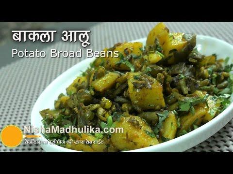Bakla Aloo sabzi recipe - Fava Beans with Potato Sabzi