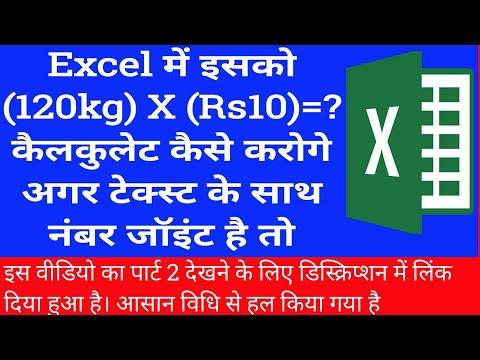 Excel में इसको  (10kg X Rs.12) कैलकुलेट कैसे करोगे अगर टेक्स्ट के साथ नंबर जॉइंट है तो