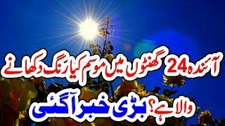 Punjab weather report | Mosam Ka Hal | Raaztv  - PakVim net HD