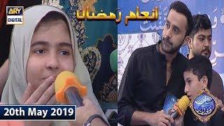 Shan e Iftar - Inaam Ramzan - 20th May 2019