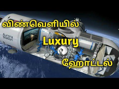 விண்வெளியில் ஓர் சொகுசு ஹோட்டல் | Aurora Station | Space Luxury Hotel |
