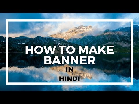 HOW TO MAKE A BANNER AD FOR FREE IN (HINDI)