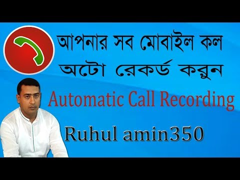 Automatic Call Recording On Your Android I আপনার মোবাইলের সব কল রেকর্ড করুন। by Ruhul Amin 350