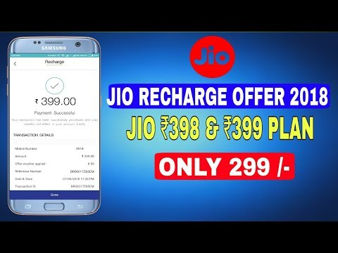 Jio 398 & 399 Plan Only @299 | Jio Recharge Offer 2018 | 100 Instant Cashback Bank Transfer