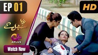 Zara Sambhal Kay - Episode 1 | Aplus | Bilal Qureshi, Danial, Shehzeen, Michelle | Pakistani Drama