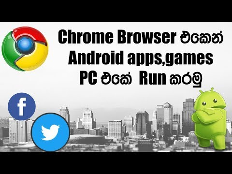 How to run android apps on PC with Chrome - Sinhala
