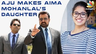 Aju Varghese brings Mohanlal and Aima Sebastian together | Hot Malayalam Cinema News