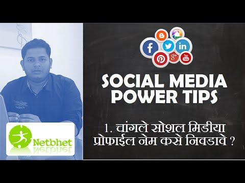 1. How to pick a good social media profile name ? चांगले सोशल मिडीया प्रोफाईल नेम कसे निवडावे ?
