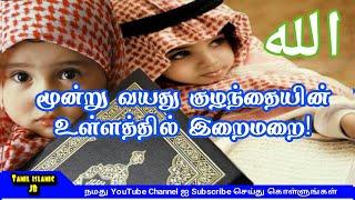 மூன்று வயது குழந்தையின் உள்ளத்தில் இறைமறை தமிழ் பயான் bayan in tamil Tamil islamic JB Muslim Prayer