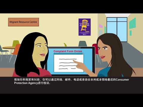 My consumer rights - resolving issues and lodging complaints (Mandarin)