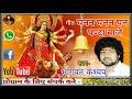 Ghanan ghan ghanta baje ||| Navratri Special |||  Bhagvat kashyap song