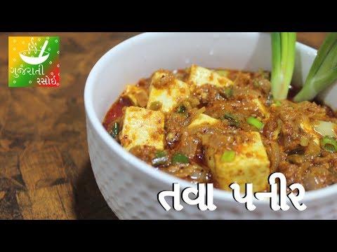 Tawa Paneer Recipe | Paneer Nu Shaak | Recipes In Gujarati | Gujarati Rasoi
