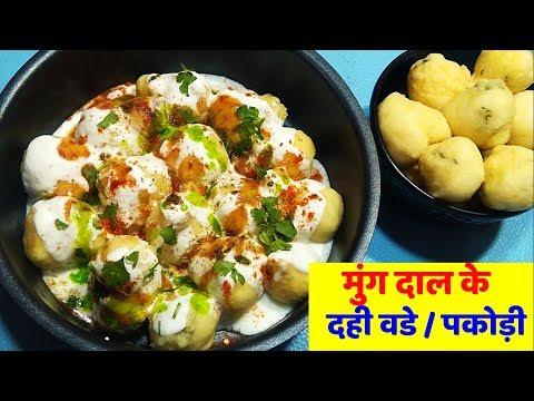 मुंग दाल का दही वडा - दही पकोड़ी -दही भल्ला - Mung Daal ka Dahi Bada - Holi Special - Sangita Agarwal