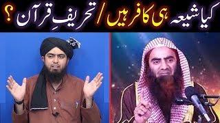 Kia SHIAH hi KAFIR hain ??? SUNNI & SHIAH Books main Tahreef-e-QUR