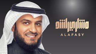 #مشاري_راشد_العفاسي - يا الله - Mishari Alafasy Ya-Allah