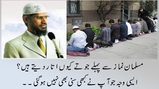 "Dr Zakir Naik Urdu Speech 2017""Why Muslims put off the shoes during Prayer""Islamic Bayan in Hindi"