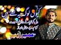 """Download Muhammad Umair Zubair Qadri  Kyun Log Ye Kehty Hein """"Noor ki Saba"""" 2017 At: Khour City MP3,3GP,MP4"""