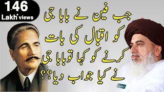 Khadim Hussain Rizvi young generation Ke Liye Allama Iqbal ki Khoobsurat Baat