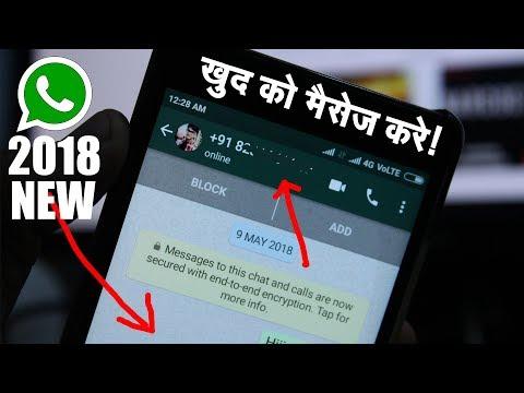 WhatsApp Trick - खुद को मैसेज करे | 3 New WhatsApp Features 2018