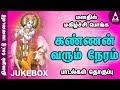 Kannan Varum Neram Jukebox Songs Of Lord Krishna Tamil Devot