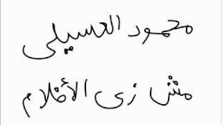 محمود العسيلي - مش زي الأفلام msh zay el aflam