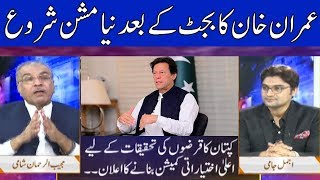 Nuqta e Nazar with Mujeeb Ur Rehman Shami & Ajmal Jami | 12 June 2019 | Dunya News