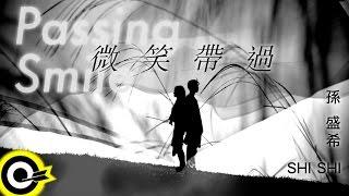 孫盛希 Shi Shi【微笑帶過 Passing Smile】三立華劇「獨家保鑣 V-Focus」片尾曲 Official Music Video