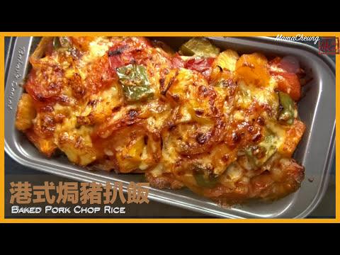 ★ 焗豬扒飯 一 簡單做法  ★ | Hong Kong Style Baked Pork Chop Rice