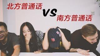 北方普通话vs南方普通话 Northern Mandarin Vs. Southern Mandarin