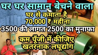 कम पूँजी में घरबैठे कमाओ पैसे।small investment high profit business।Low investment business idea