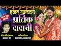 Download  Halad Gajtay Pratik Dada Chi | हळद गाजतंय प्रतिक दादाची | Superhit Marathi Dhamal Lagna Geet MP3,3GP,MP4