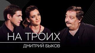 Дмитрий Быков: «Дудь — президент, Галкин — премьер, Навальный — министр внутренних дел» / На троих