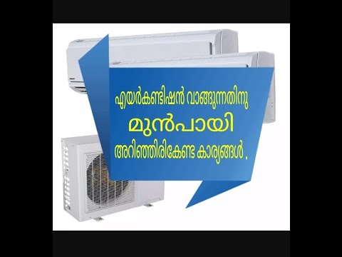 before buy an air conditioner Tips malayalam