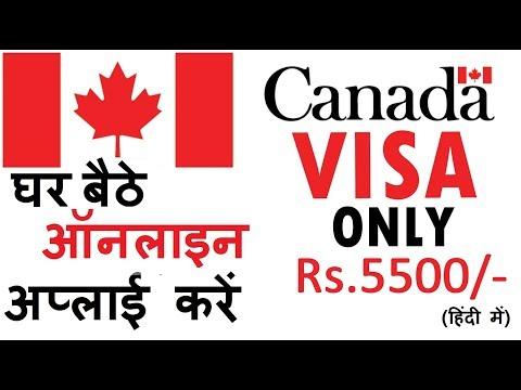 How to apply canada visa for tourist in  Rs 5500  only  कनाडा जाएं सिर्फ रुपये 5500 में