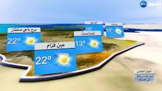 #x202b;أحوال الطقس لنهار اليوم الخميس 22 مارس 2018#x202c;lrm;