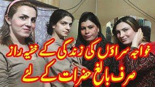 Khwaja sara Se Shadi  | Khawaja Sara ki zindagi Ke Raz | Islam Advisor