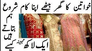 Ladies Apna Business Karain | Ghar Baythay 1 Lakh Mahina
