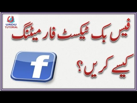 How to Format Text in Facebook Posts/Status |Change Fonts of Facebook| [Urdu/Hindi]