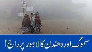 Dense Fog, smog blankets Lahore: Flight operation disrupted
