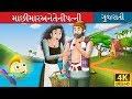 માછીમાર અને તેની પત્ની ની ગુજરતી વાર્તા | Bed Time Stories | Gujarati Fairy Tales