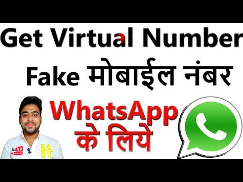 Get Virtual Number To Use WhatsApp  || Fake Mobile Number || Get OTP || Hindi