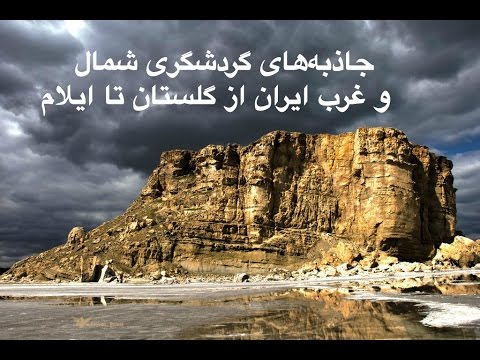 جاذبههای گردشگری شمال و غرب ایران از گلستان تا ایلام