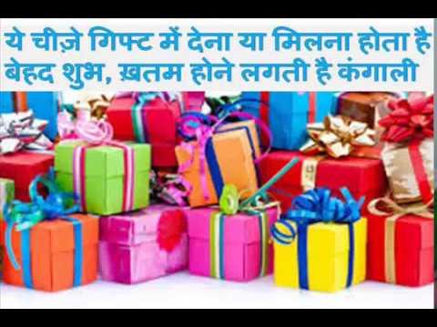 ये चीज़े गिफ्ट में देना या मिलना होता है बेहद शुभ, ख़तम होने लगती है कंगाली | What to Gift?
