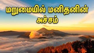 மறுமையில் மனிதனின் அச்சம் | Tamil Muslim Tv | Tamil Bayan | Islamic Tamil Bayan