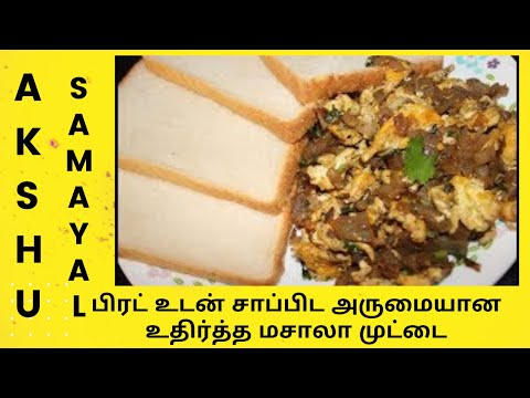 பிரட் உடன் சாப்பிட அருமையான உதிர்த்த மசாலா முட்டை - தமிழ் / Bread with Spicy Scrambled Egg - Tamil