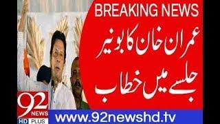 Buner | Chairman PTI Imran Khan addresses to supporters | 10 July 2018 | 92NewsHD