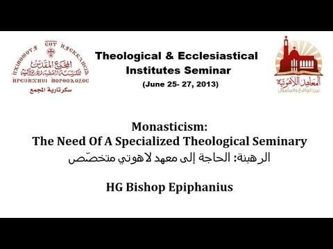 الرهبنة: الحاجة إلى معهد لاهوتي متخصّص - نيافة أنبا إبيفانيوس HG Bishop Epiphanius