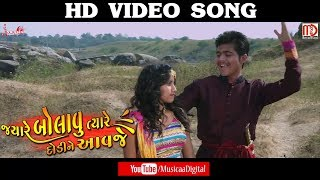 Jyare Bolavu Tyare Dodine Aavje (Title Song) | Upcoming Gujrati Movie Song | HD Video Song